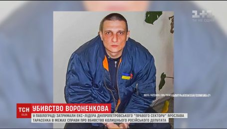 СБУ задержала еще одного подозреваемого в убийстве российского экс-депутата Вороненкова