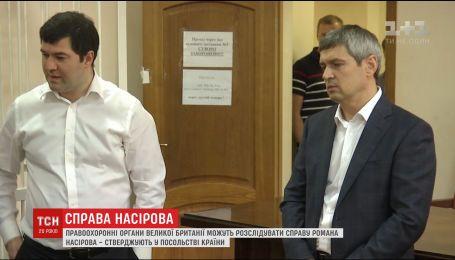 Роман Насіров може постати перед британським судом