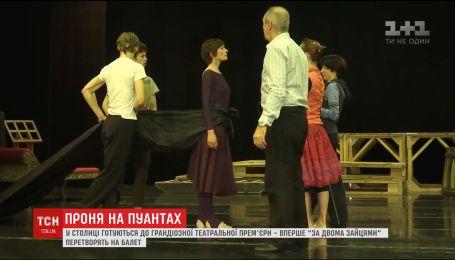 """У столиці готуються до першої в історії балету постановки  прем'єри """"За двома зайцями"""""""