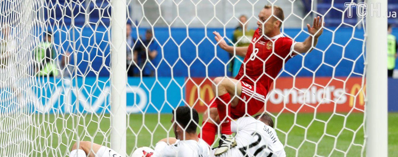 Автогол і Смолов. Росія перемогла Нову Зеландію в матчі-відкритті Кубка Конфедерацій