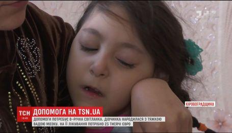 8-річна Світланка з Кіровоградщини потребує допомоги небайдужих на термінову операцію