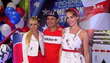 Микола Тищенко влаштував американську вечірку на свій ювілей