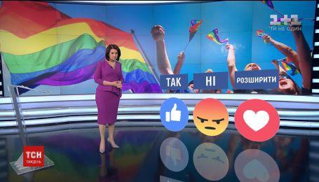 Опитування ТСН.Тиждень: чи захищені права ЛГБТ-спільноти в Україні