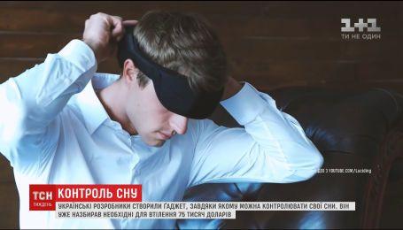 В Україні створили пристрій, який допомагає контролювати власні сни