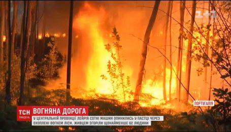 У Португалії сотні машин опинились у пасці через палаючий довкола ліс
