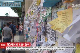 Украинцев тысячами продают в рабство к России и заставляют становиться наркокурьерами