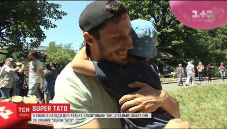 В столице по случаю Дня отца устроили танцевальное соревнование