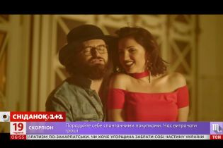 """DZIDZIO і Цибульська презентували гарячий кліп на пісню """"Чекаю. Цьом"""""""