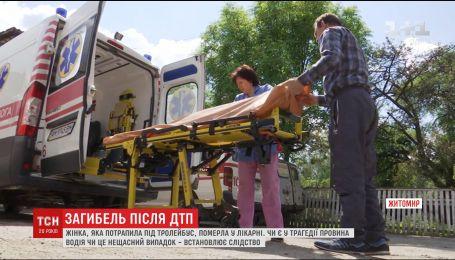 Женщина, которая на прошлой неделе попала под троллейбус в Житомире, умерла в больнице