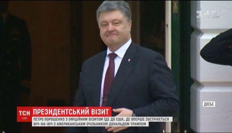 Петро Порошенко зустрінеться з Дональдом Трампом