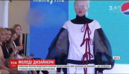 В Одессе выбрали лучшего молодого дизайнера