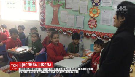 Директор дубайської школи вчила столичних вчителів, як зробити учнів щасливими
