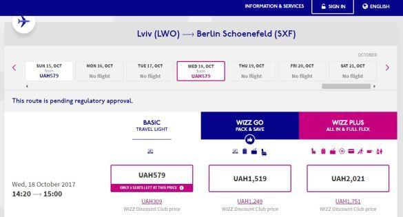 Wizz Air запустил прямой авиарейс из Львова в Берлин