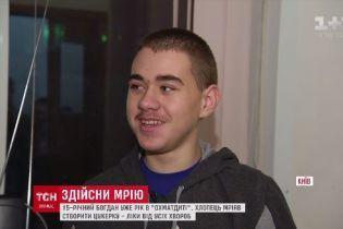 Семье Богдана нужна финансовая поддержка, чтобы спасти мальчика