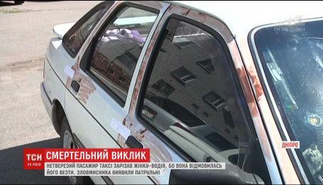 У Дніпрі п'яний пасажир вбив водія таксі та сам сів за кермо