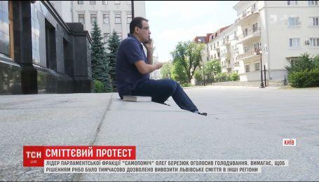 Олег Березюк объявил голодовку до решения вопроса о львовском мусоре