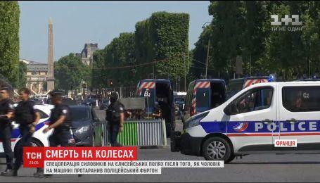 У центрі Парижа чоловік за кермом машини в'їхав у поліцейський фургон