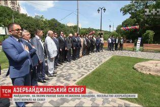 У столиці відкрили сквер дружби України та Азербайджану