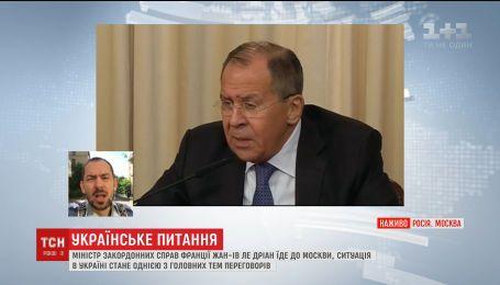 В Москве французское МИД будет обсуждать с русскими украинский вопрос