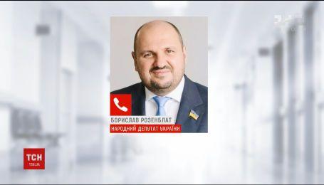 Розенблат прокомментировал скандальное задержание на взятке