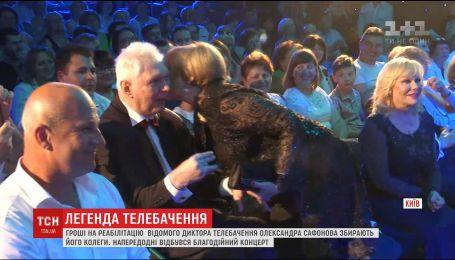 Благодійний концерт на підтримку Олександра Сафонова розчулив до сліз українського диктора