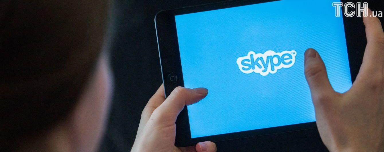 У Skype відреагували на масовий збій сервісу
