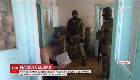 СБУ та поліція проводять масові обшуки у активістів проросійських та лівих сил