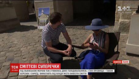 Во Львове под Ратушей голодают однофамильцы депутатов Березюк и Сыроид