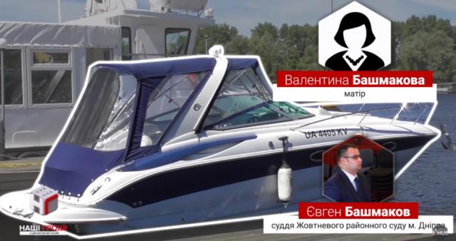 катер - матір судді Жовтневого районного суду Дніпра Євгена Башмакова.