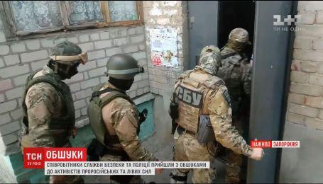 Более сотни оперативников приняли участие в спецоперации СБУ в Запорожской области