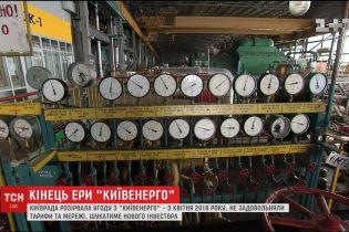 """""""Київенерго"""" більше не опалюватиме столицю і не даватиме гарячу воду"""