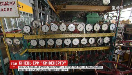 """""""Киевэнерго"""" больше не будет отапливать столицу и давать горячую воду"""