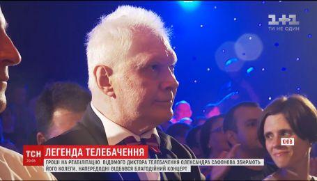 В Киеве состоялся благотворительный концерт в поддержку диктора Александра Сафонова