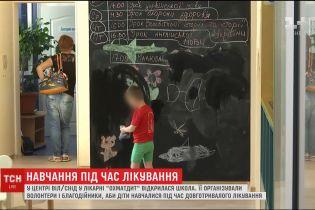 У відділенні Охматдиту для ВІЛ-інфікованих дітей відкрили школу