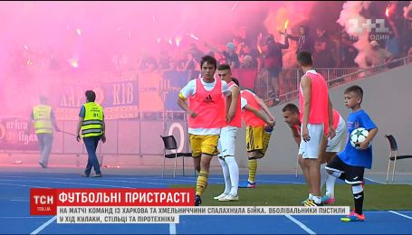 На матчі команд із Харкова та Хмельниччини вболівальники побилися стільцями
