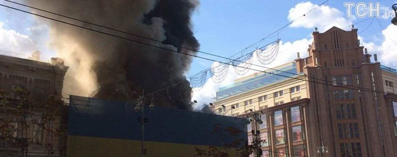 Очевидцы назвали вероятную причину крупного пожара на Крещатике