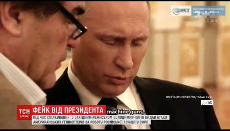 Путин во время интервью выдал атаку вертолетов США за работу авиации РФ в Сирии