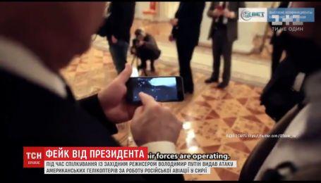 Путина застали на распространении фейковой информации об авиации РФ