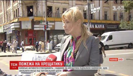 Активісти заявляють, що причиною пожежі в історичній будівлі на Хрещатику був підпал