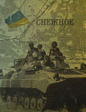 Як Україні взяти Донбас голіруч