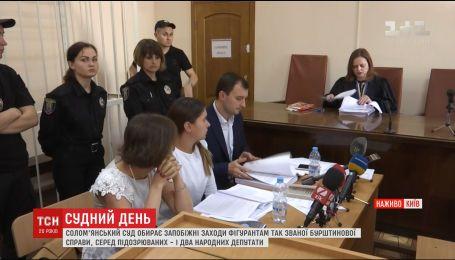"""В Соломенском суде выбирают меру пресечения для задержанной по """"янтарному делу"""""""
