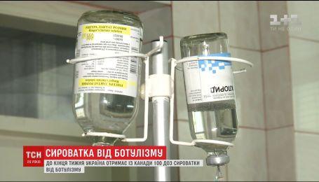 До кінця тижня Україна має отримати сто доз сироватки від ботулізму