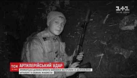 Приморской участок фронта боевики обстреляли из дальнобойной артиллерии