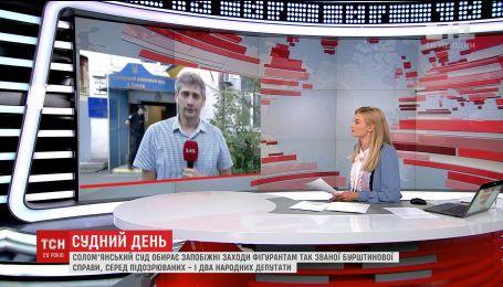 Солом'янський суд обрав запобіжний захід помічниці нардепа Максима Полякова