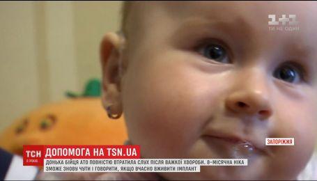 8-місячна донька АТОвця потребує термінової допомоги