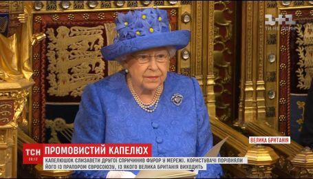 Капелюшок Єлизавети Другої спричинив фурор у мережі