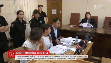 Солом'янський суд Києва продовжить обирати запобіжні заходи затриманим нардепам у бурштиновій справі