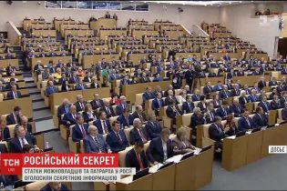 Держдума Росії дозволила засекретити особисті дані та інформацію про майно високопосадовців