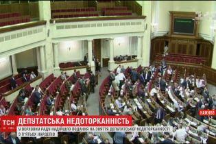 У парламент надійшло подання на зняття депутатської недоторканості одразу 5 народних обранців