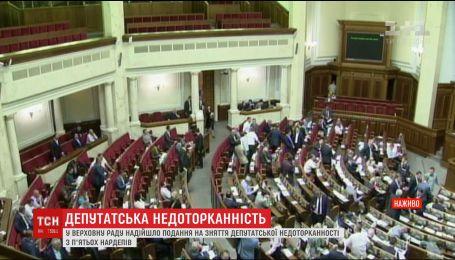 В парламент поступило представление на снятие депутатской неприкосновенности сразу 5 нардепов